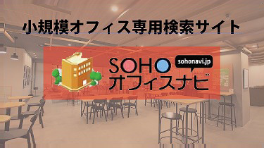 東京 SOHO賃貸SOHOオフィスナビ